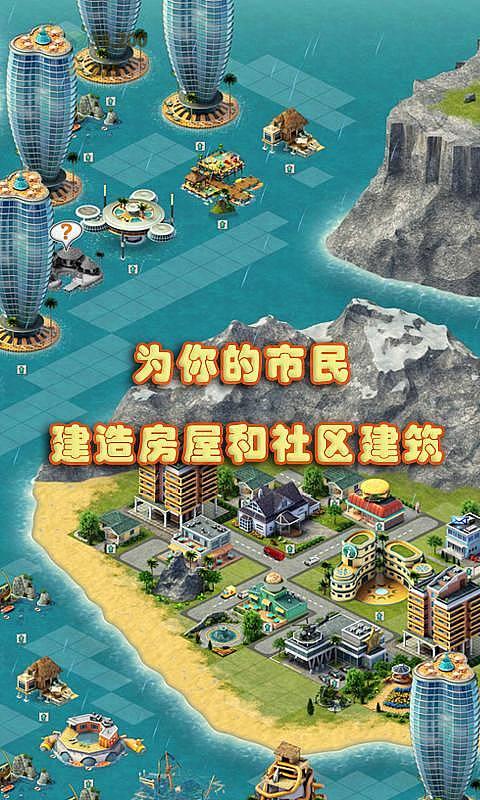 打造梦幻城堡 城市岛屿系列游戏合集