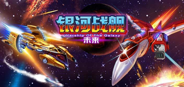 《银河战舰:未来》是一款飞行射击游戏,游戏发生在神秘的太空空间,你需要解锁未知宇宙。经典飞行激战,圆玩家一个机甲梦。众多BOSS形态能力各异,击落BOSS,圆玩家一个英雄梦。机甲风暴降临,引燃太空激战。 游戏特点 科幻背景题材,超炫战斗场景 玩家排行榜,已全面开启 华丽战机超炫暴走,强势出击 升级装备,突破自我 强力道具,闪耀登场 简单上手零操作