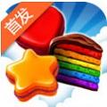 碎碎曲奇 Cookie Jamv1.0.13