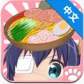 萌娘餐厅中文版2020v1.7.1安卓版