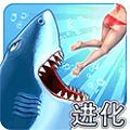 饥饿的鲨鱼进化v2.4.9