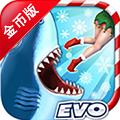 饥饿的鲨鱼进化 金币版 Hungry Sharkv3.1.0
