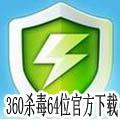 360杀毒软件下载2020官方下载5.0.0.8160E 最新版