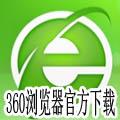360浏览器官方下载2015