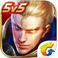 王者荣耀-全球首款5V5英雄公平对战手游