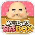拇指大叔育成BOX おじぽっくる育成BOXv1.2.1