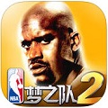 NBA梦之队2(NBA正版授权,奥尼尔诚意推荐) v1.1