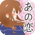 青春的恋爱故事v1.00