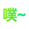 鬼畜输入法2016春节版v2.0.0