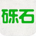 砾石官方app