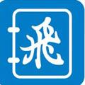 飞录通讯录app