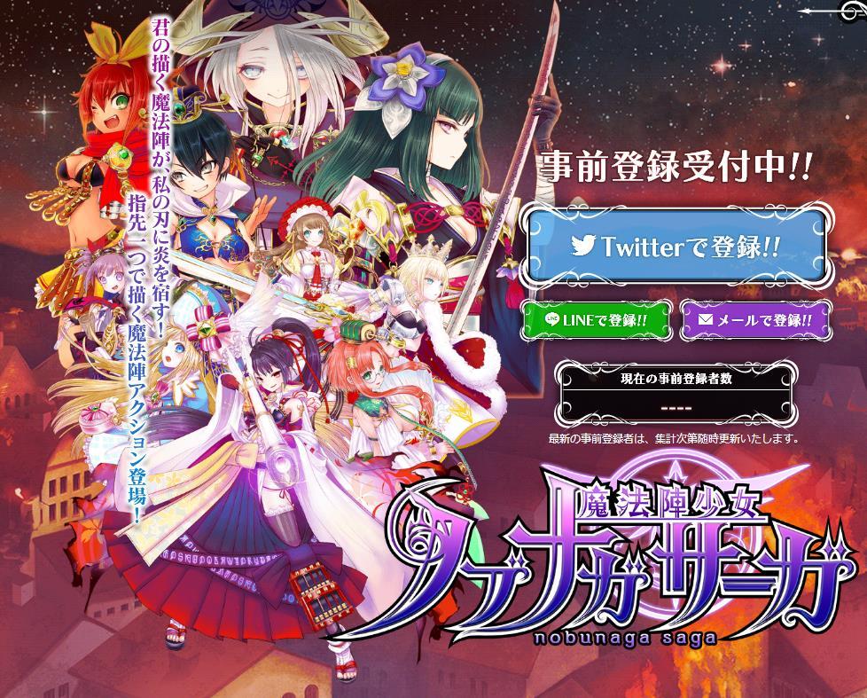 Xio 近日宣布将会在 iOS 平台上推出一款新作 RPG 《魔法阵少女:信长传奇》(魔法陣少女 ),现已接受玩家提前预约登记。 本作是一款用手指描画魔法阵打败敌人的爽快动作 RPG ,游戏中的英雄全部都是世界中的那些传说中的英雄,玩家要率领她们与敌人对战,避开敌人攻击描画魔法阵攻击,而且还将会有豪华声优团参与游戏角色配音。