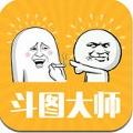 斗图大师 app