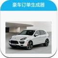 豪车订单生成器 app