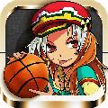 街头篮球手游 v1.4.0.5