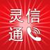 灵信通 appv2.1