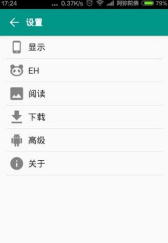 e紳士app最新版下載1.6_e紳士app如何登錄教程_e紳士app ios