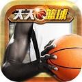 天天篮球 v1.0