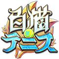 白猫网球(白猫テニス/白猫Tennis) v1.0.0