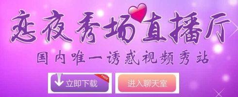 亚洲情色一本道恋夜秀场_恋夜秀场2站手机版