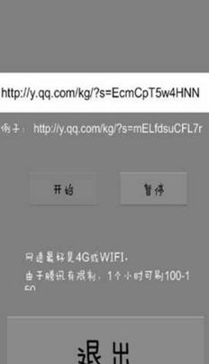 全民k歌刷试听2016破解版 v1.0