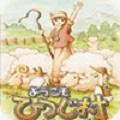 欢迎来到绵羊村 tv版v1.0.0