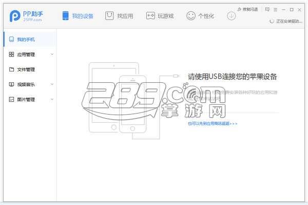 pp助手app v5.0