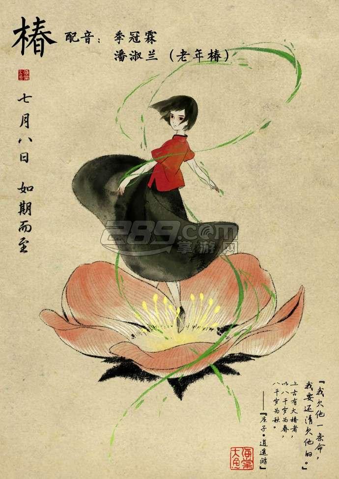 大鱼海棠壁纸 高清版