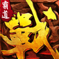 霸道战神 国际版 1.9.14