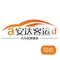 安达司机appv0.0.16