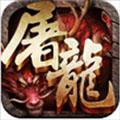 斩月屠龙手游破解版v1.1.0安卓版