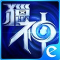 猎神 - 王者 MOBA官方PC版