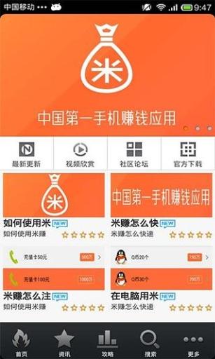 手机众测赚钱应用|米赚众测 appv2.3_289手游网下载