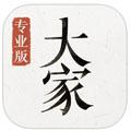 大家中医专业版appv2.0.7