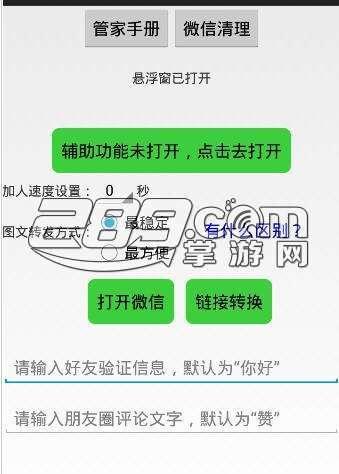 0一键转发免授权码_微商管家7.0一键转发码