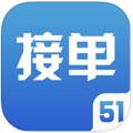 51接单appv1.0