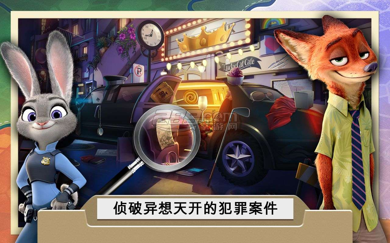 疯狂动物城官方手游_疯狂动物城:犯罪档案