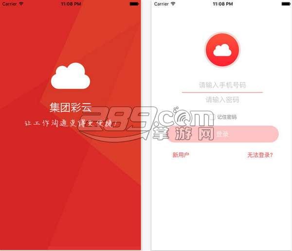 移动集团彩云app v5.3.0