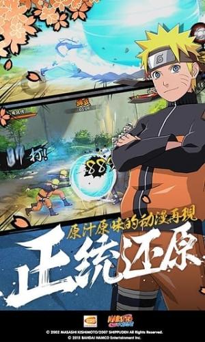 火影忍者最新版下载_火影忍者新忍者阿飞体验版下载