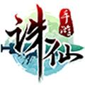 诛仙2手游 v1.0