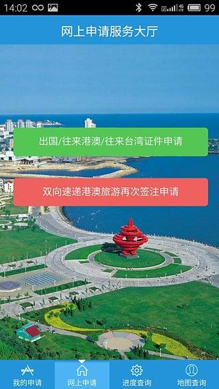 青岛出入境app v1.0