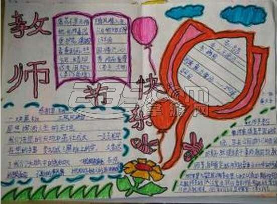 2016年中小学教师节黑板板范文下载_2016教师节手抄报图片
