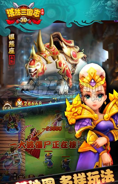 塔防三国志3d手游官方下载