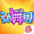 劲舞团手游(网易游戏) v1.1.0