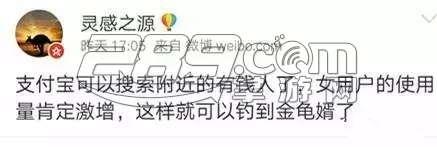 支付宝搜索附近有钱人app(最新官方版) v9.10