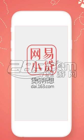 网易小贷app(官网最新安卓版) v1.0