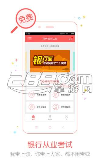 银行从业随身学app v1.0