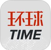 环球TIMEv7.1.0