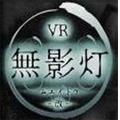 VR无影灯 廃病院からの脱出:無影灯VR v1.3