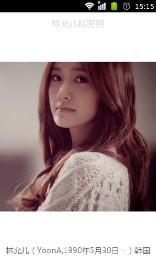 林允儿(Yoona),1990年5月30日出生于韩国首尔,韩国女歌手、演员、主持人,女子演唱团体少女时代成员。2002年,林允儿被韩国SM娱乐有限公司发掘,正式进入SM公司成为旗下练习生。2007年8月5日以演唱团体少女时代正式出道。2008年在电视连续剧《你是我的命运》担任女主角,凭借该剧获得第45届百想艺术大赏最佳新人女演员奖。2009年参演电视剧《乞丐变王子》;同年凭借电视剧《你是我的命运》获得百想艺术大奖最佳新人女演员奖